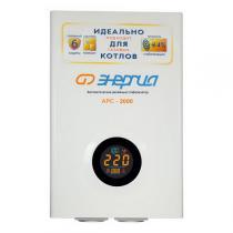 Стабилизатор напряжения Энергия APC 2000 для котлов