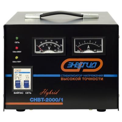 Стабилизатор напряжения Энергия Hybrid СНВТ-2000/1