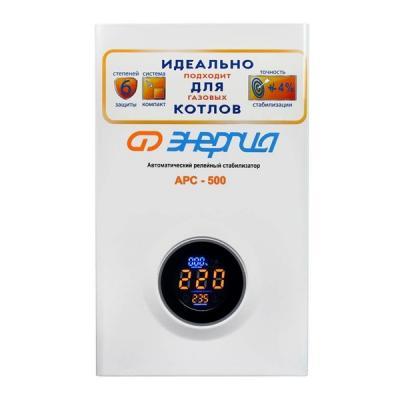 Стабилизатор напряжения Энергия APC 500 для котлов